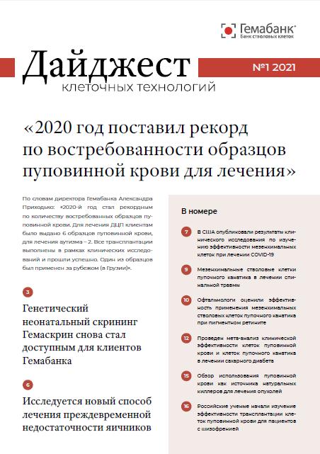 Дайджест №1, 2021 г. - «2020 год поставил рекорд по востребованности образцов пуповинной крови для лечения»