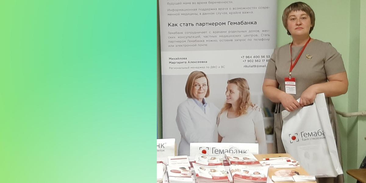 Акушерско-гинекологический симпозиум в рамках XVIII Тихоокеанского медицинского конгресса (Владивосток)