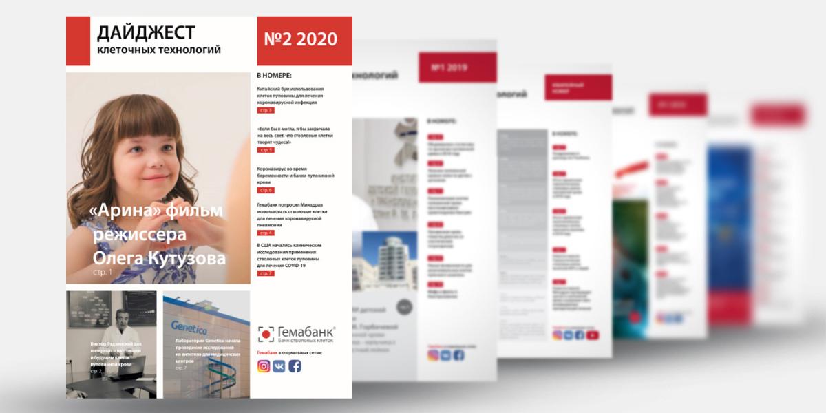 Информационный «Дайджест клеточных технологий» №2/2020 уже в печати