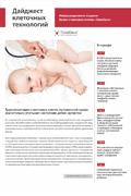 Дайджест №2, 2014 г. - О влиянии трансплантации стволовых клеток пуповинной крови на состояние детей аутистов