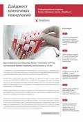 Дайджест №3, 2012 г. - Использование пуповинной крови в современной медицине